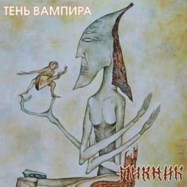 ПИКНИК - Тень Вампира (red vinyl)