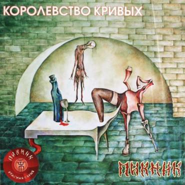 ПИКНИК - Королевство Кривых (red vinyl)