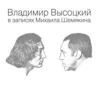 Владимир Высоцкий - В Записях Михаила Шемякина (7Винил)