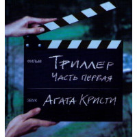 АГАТА КРИСТИ - Триллер (Винил)