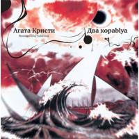 АГАТА КРИСТИ - Два Корабля (Винил)