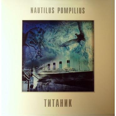 НАУТИЛУС ПОМПИЛИУС - Титаник (Винил)