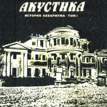 АКВАРИУМ - АКУСТИКА (Винил)