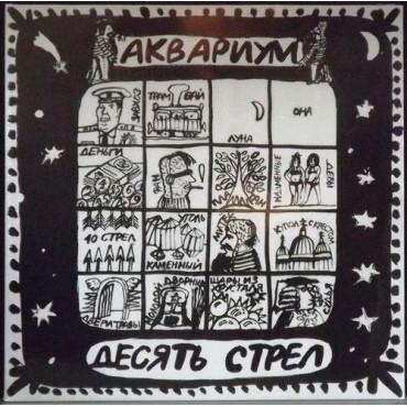 АКВАРИУМ - ДЕСЯТЬ СТРЕЛ (Винил)