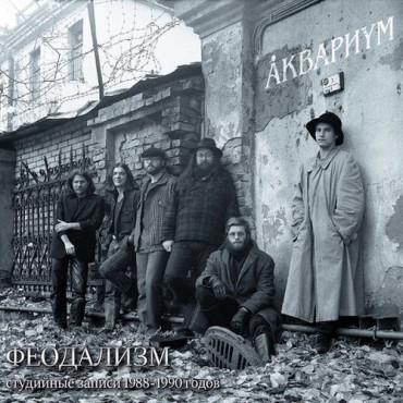 АКВАРИУМ - Феодализм (Винил)