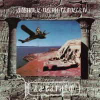 АКВАРИУМ - Любимые Песни Рамзеса IV (Винил)