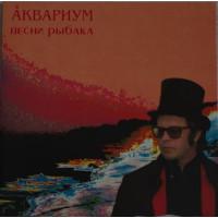 АКВАРИУМ - Песни Рыбака (Винил)