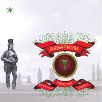 АКВАРИУМ - Беспечный Русский Бродяга (Винил)