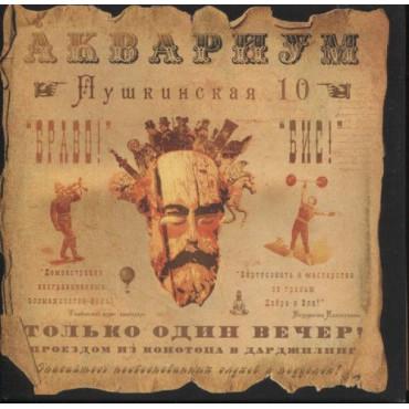 АКВАРИУМ - Пушкинская, 10 (Винил)