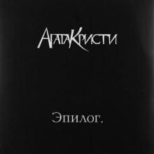 АГАТА КРИСТИ - Эпилог (Винил)