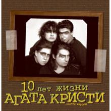 АГАТА КРИСТИ - 10 ЛЕТ ЖИЗНИ (2Винил)