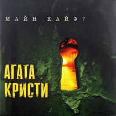 АГАТА КРИСТИ - МАЙН КАЙФ (Винил)