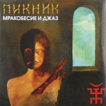 ПИКНИК - Мракобесие И Джаз (blue vinyl)