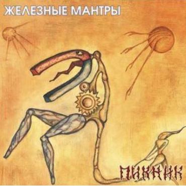 ПИКНИК - Железные Мантры (blue LP)