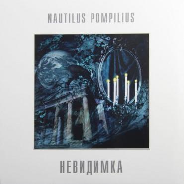 НАУТИЛУС ПОМПИЛИУС - Невидимка (lp)
