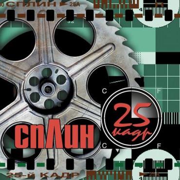 СПЛИН - 25-Й КАДР (Винил)