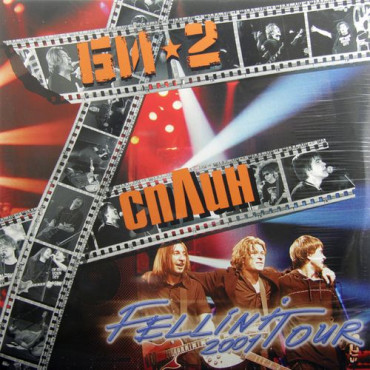СПЛИН - Fellini Tour (2Винил)