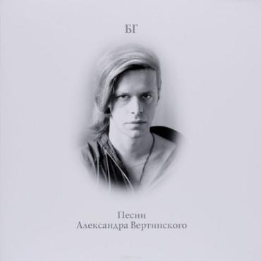 БГ - ПЕСНИ АЛЕКСАНДРА ВЕРТИНСКОГО (Винил)