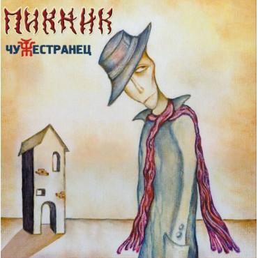 ПИКНИК - Чужестранец (Винил)