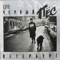 ДДТ - Черный Пес Петербург (white vinyl) (2Винил)