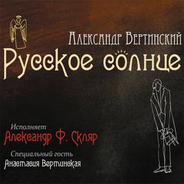 АЛЕКСАНДР Ф. СКЛЯР Русское Солнце (Винил)