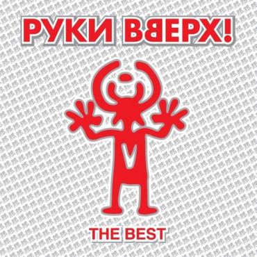 РУКИ ВВЕРХ - Best (Винил)