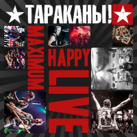 ТАРАКАНЫ - MaximumHappy LIVE (Винил)
