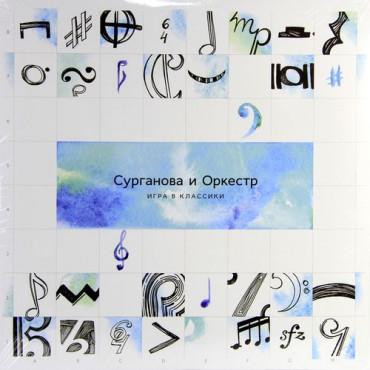Сурганова и Оркестр Игра в классики (2Винил)