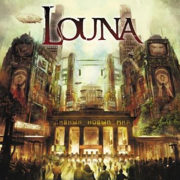 LOUNA - Дивный Новый Мир (2Винил)