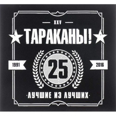ТАРАКАНЫ - Лучшие из лучших 25 лет (2Винил)