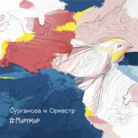 Сурганова и Оркестр #МируМир (2Винил)